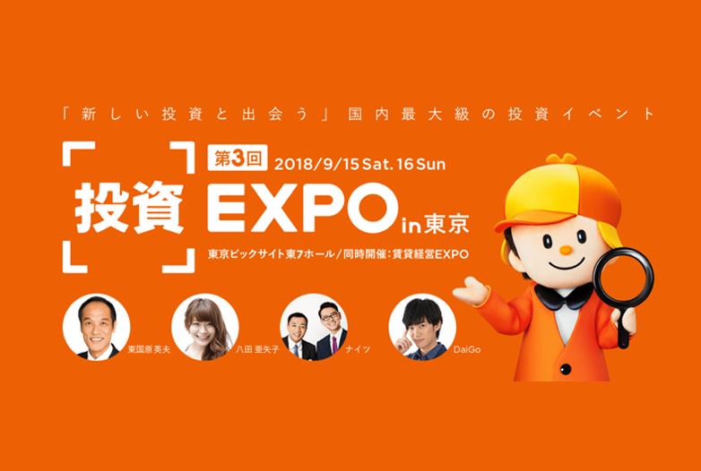投資EXPOin東京