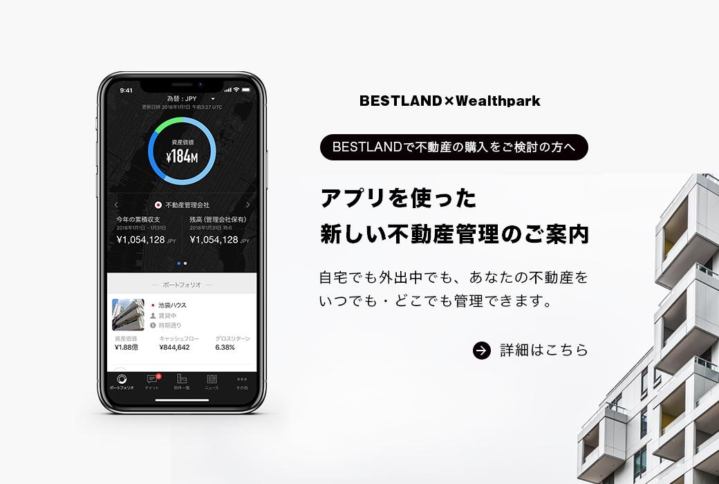 wealthpark アプリを使った新しい不動産管理のご案内
