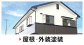 屋根・外装塗装